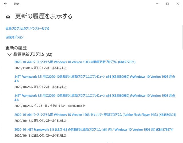 2020年10月の Microsoft Update 履歴。(Windows 10 [1903])