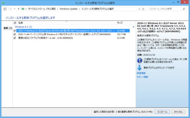 2020年11月の Microsoft Update 。(Windows 8.1)