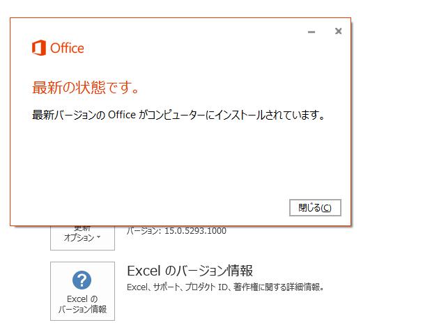 2020年11月の Microsoft Update 。(Office 2013)