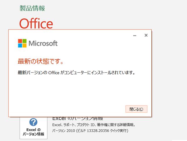 2020年11月の Microsoft Update 。(Office 2019 / Office 2016)