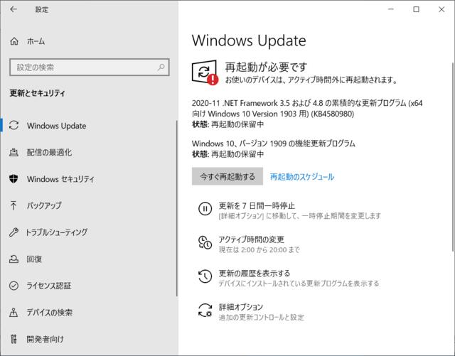 2020年11月の Microsoft Update 。(Windows 10 [1903])