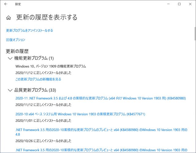 2020年11月の Microsoft Update 履歴。(Windows 10 [1903])