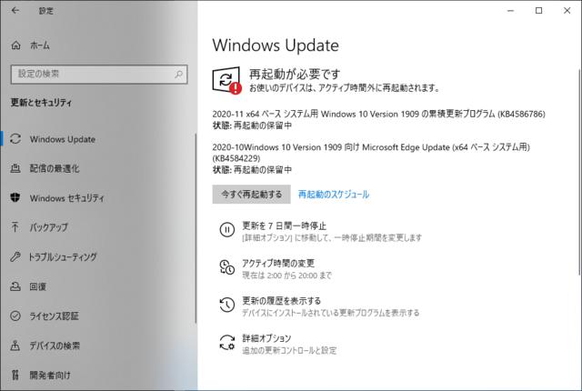 2020年11月の Microsoft Update 。(Windows 10 [1909])