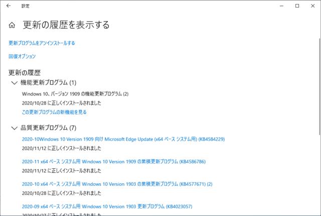 2020年11月の Microsoft Update 履歴。(Windows 10 [1909])