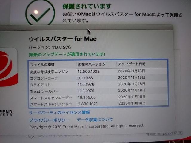 ウイルスバスター for Mac 11.0.1976 アップデート