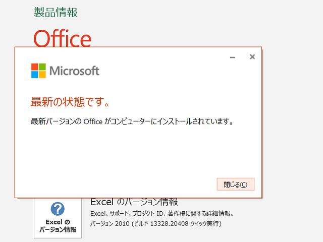 2020年11月の Microsoft Update (Office 2019)