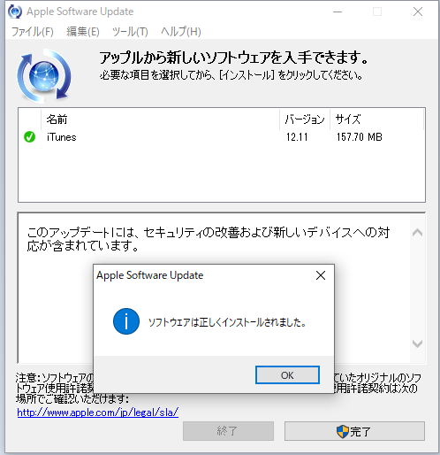 iTunes 12.11 for Windows のアップデート