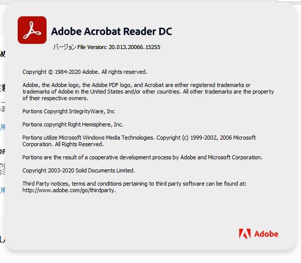 Adobe Acrobat Reader DC 20.013.20066 詳細バージョン情報
