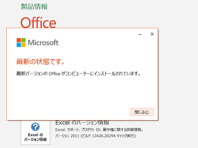 2020年11月の Microsoft Update (Office 2019)