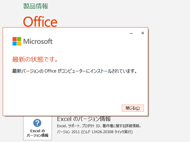 2020年12月の Microsoft Update (Office 2016)