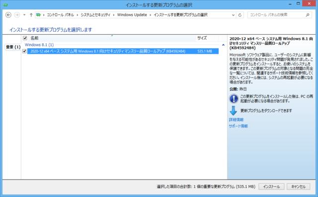 2020年12月の Microsoft Update 。(Windows 8.1)