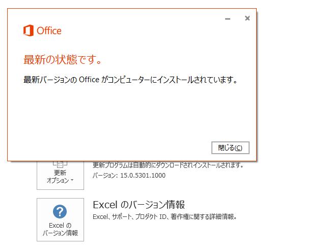 2020年12月の Microsoft Update 。(Office 2013)