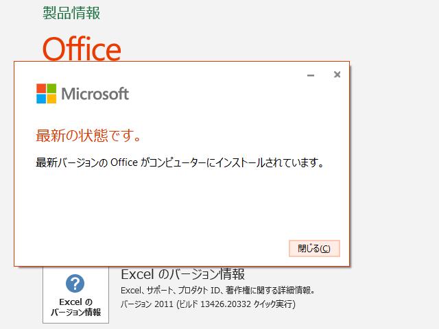 2020年12月の Microsoft Update 。(Office 2019 / Office 2016)