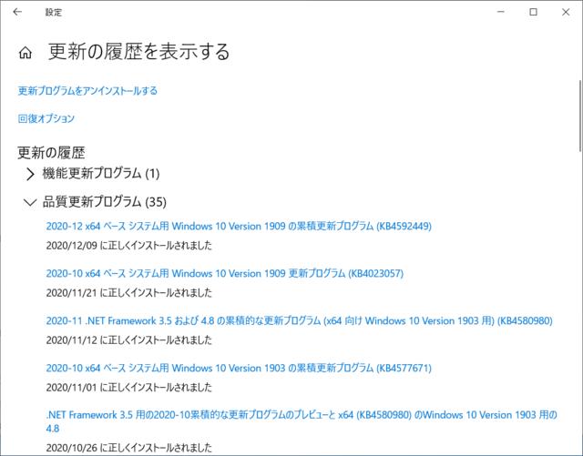 2020年12月の Microsoft Update 履歴。(Windows 10 [1909])