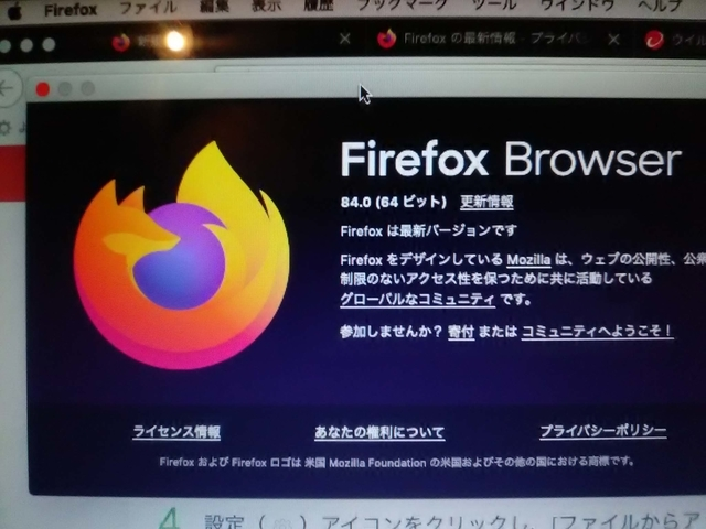 Firefox 84.0 for Mac