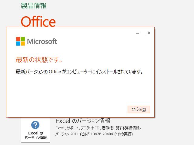 2020年12月の Microsoft Update (Office 2019)