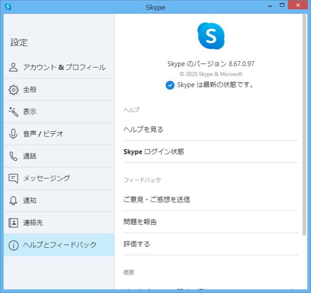 Skype 8.67.0.97