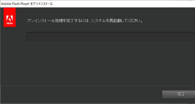 Adobe Flash Player UnInstall 完了