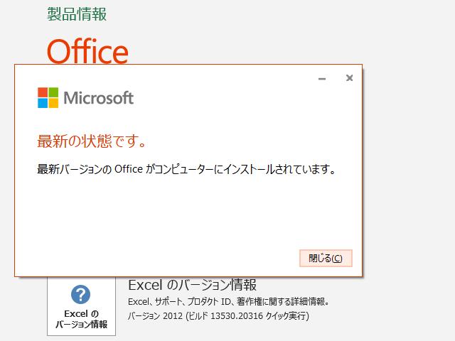 2021年01月の Microsoft Update (Office 2019)