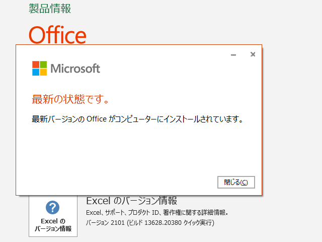 2021年02月の Microsoft Update 。(Office 2019 / Office 2016)