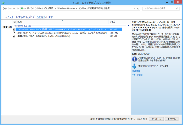 2021年02月の Microsoft Update 。(Windows 8.1)