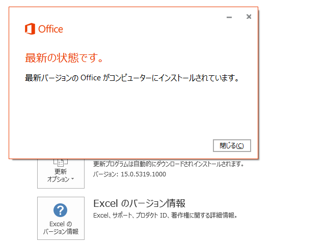 2021年02月の Microsoft Update 。(Office 2013)