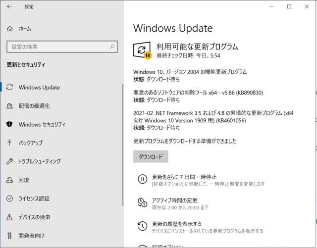 2021年02月の Microsoft Update 。(Windows 10 [1909])