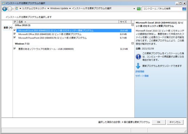 2021年02月の Microsoft Update 。(Office 2010)