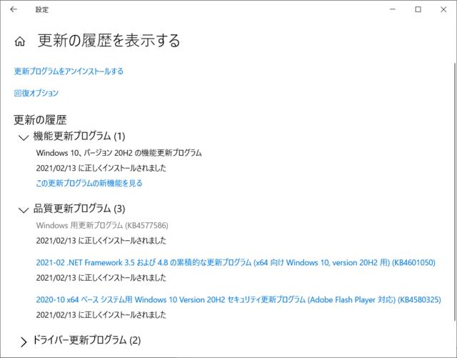 2021年02月の Microsoft Update 履歴。(Windows 10 [20H2])