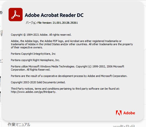Adobe Acrobat Reader DC 21.001.20138 詳細バージョン情報