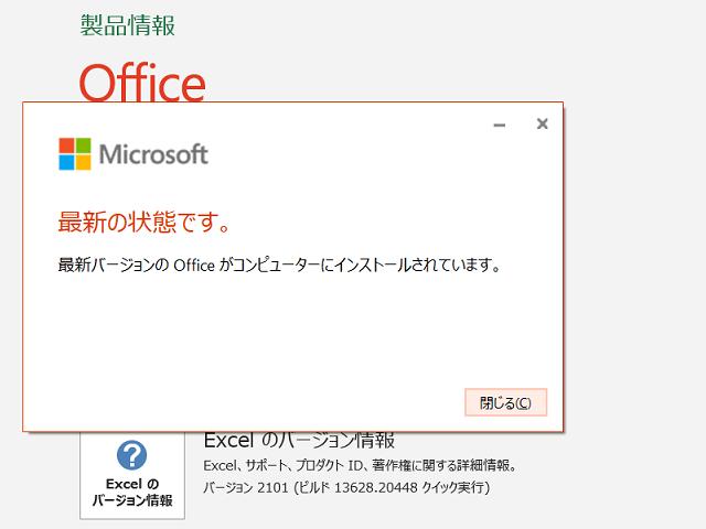 2021年02月の Microsoft Update 。(Office 2019 / Office 2016)