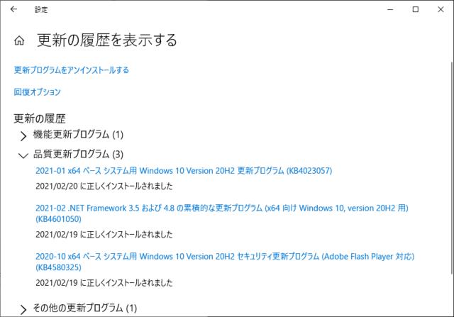 2021年02月の Microsoft Update。(Windows 10 [20H2] 、定例外)
