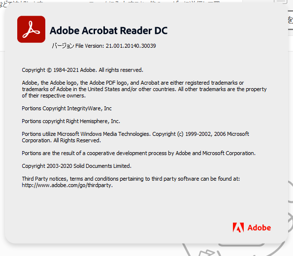 Adobe Acrobat Reader DC 21.001.20140 詳細バージョン情報