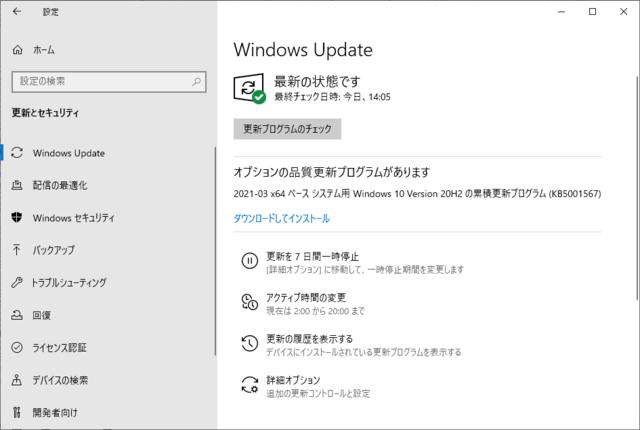 2021年03月の Microsoft Update。(Windows 10 [20H2] 、定例外のオプション)