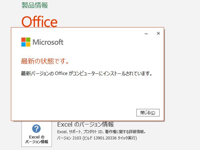 2021年04月の Microsoft Update 。(Office 2019 / Office 2016)