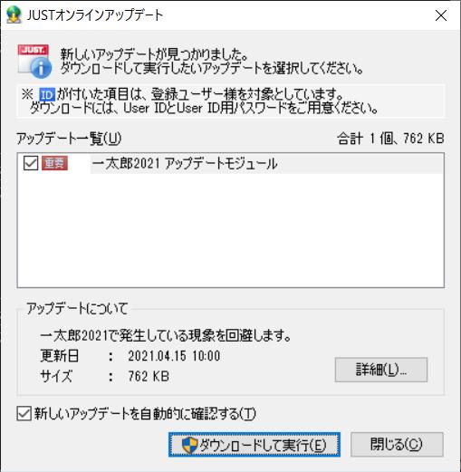 [058052]一太郎2021 アップデートモジュール - taro2021up1.exe