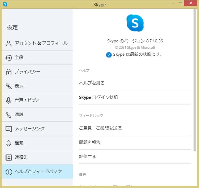 Skype 8.71.0.36
