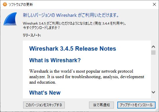 Wireshark 3.4.5 Updater