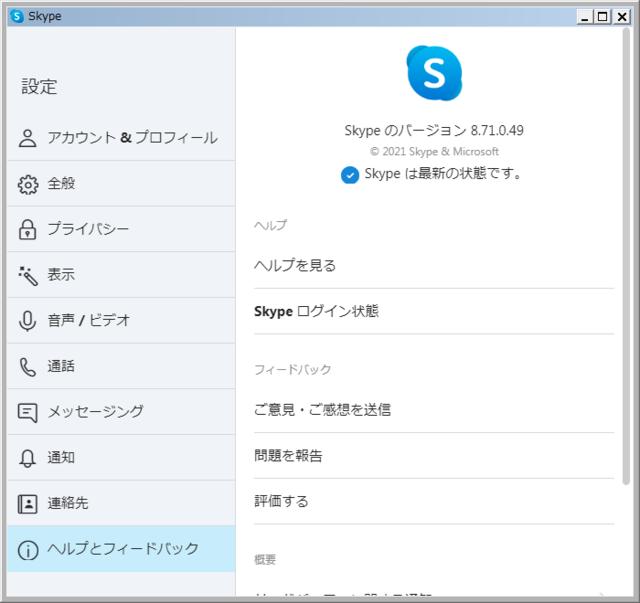 Skype 8.71.0.49