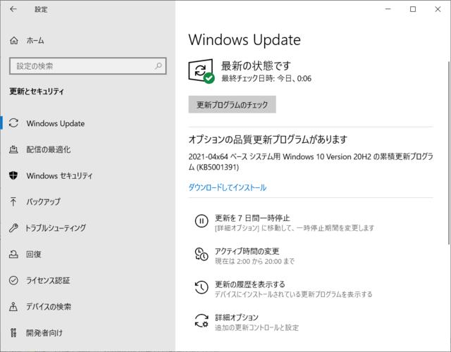 2021年04月の Microsoft Update。(Windows 10 [20H2] 、定例外のオプション)