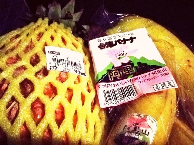 台湾産バナナとパイナップル 2021