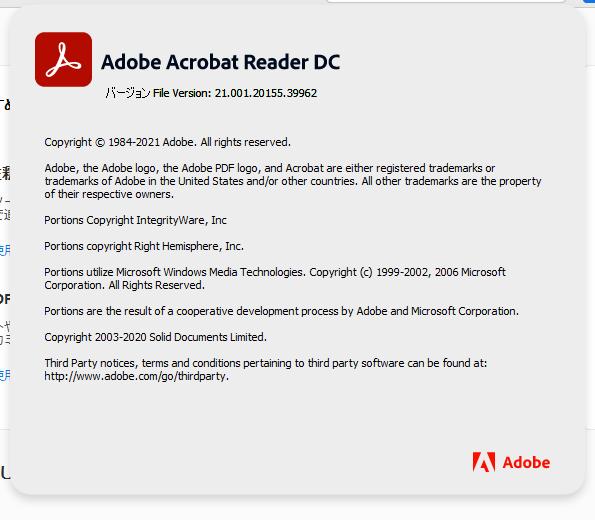Adobe Acrobat Reader DC 21.001.20155 詳細バージョン情報