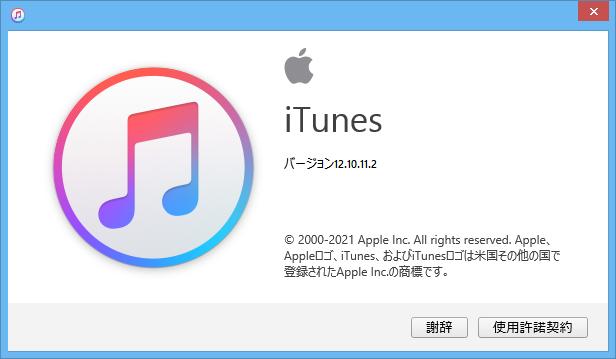 iTunes 12.10.11 for Windows