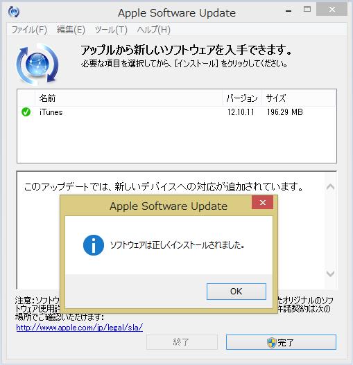 iTunes 12.10.11 for Windows のアップデート