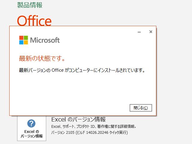 2021年05月の Microsoft Update 。(Office 2019 / Office 2016)