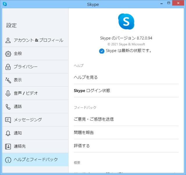 Skype 8.72.0.94
