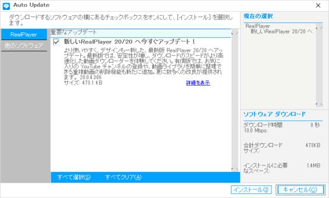 RealPlayer 20.0.4.306 Updater