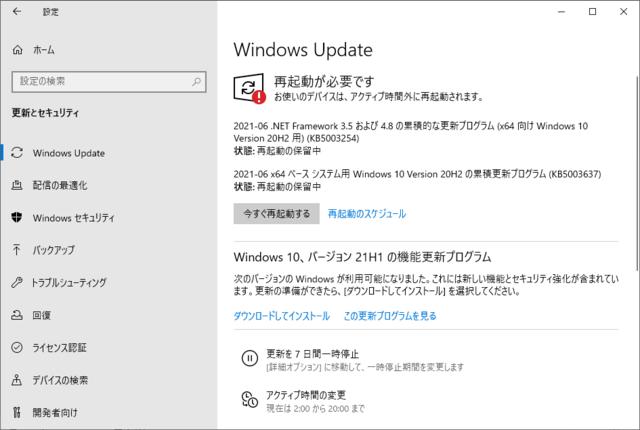 2021年06月の Microsoft Update 。(Windows 10 [20H2])