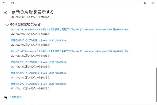 2021年06月の Microsoft Update 履歴。(Windows 10 [20H2])