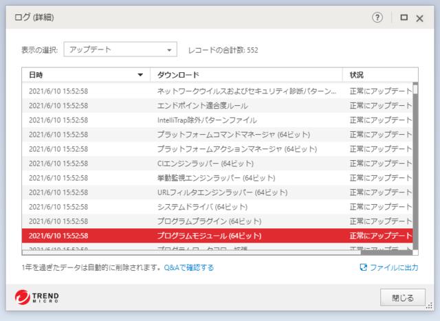 ウイルスバスター 17.0.1299 のアップデートログ 64bit版 (その2)